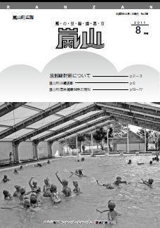 助成制度が紹介された嵐山町の広報