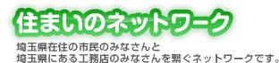 住まいのネットワーク 埼玉県在住の市民のみなさんと埼玉県にある工務店のみなさんを繋ぐネットワークです。