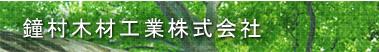 鐘村木材工業株式会社